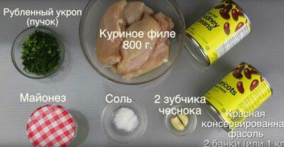Ингредиенты для салата из фасоли и куриного филе