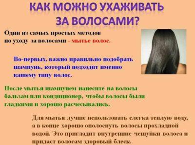 Варианты ухода за волосами